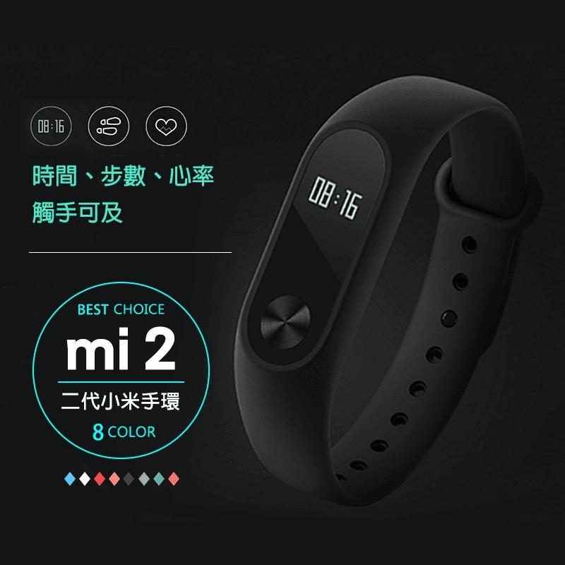 極限智能二代Mi小米手環,限時9.0折,請把握機會搶購!