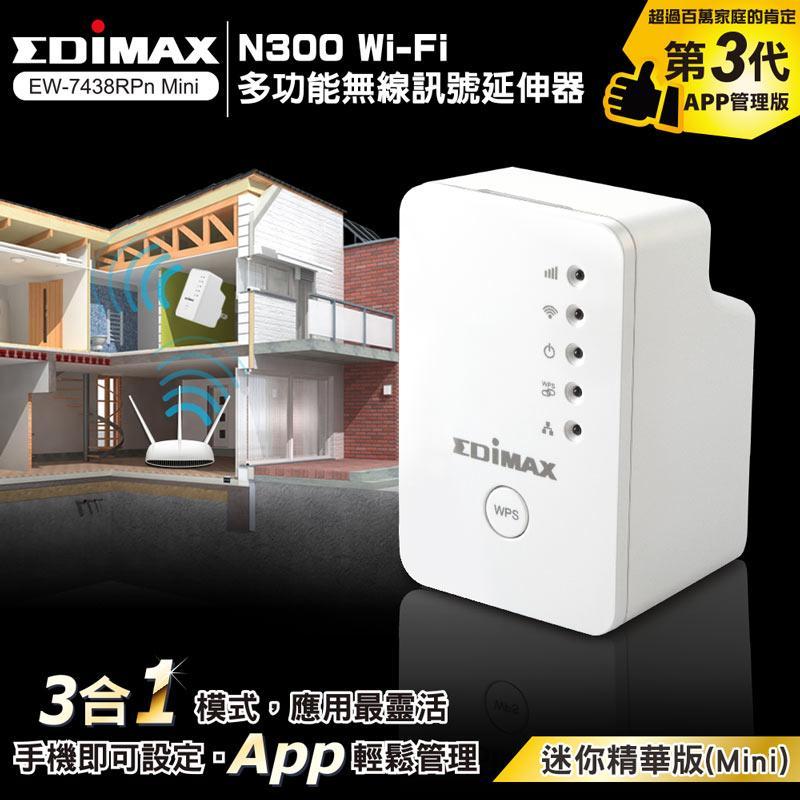 EDIMAX 訊舟WiFi無線訊號延伸器AS-EW-7438RPN-MINI,限時6.2折,請把握機會搶購!