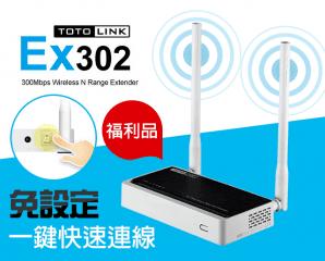 TOTOLINK高階無線訊號中繼器EX302,今日結帳再打88折