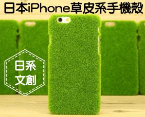 日本iPhone草皮系手機殼,今日結帳再打85折