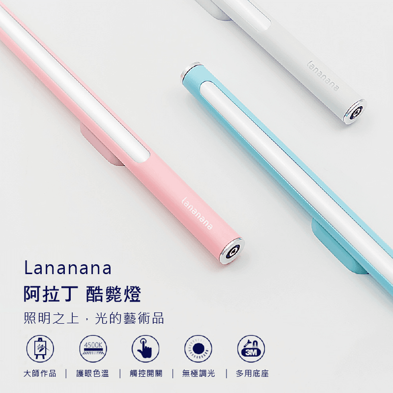 Lananana高質感智能磁吸式感應燈EEL01,限時破盤再打8折!
