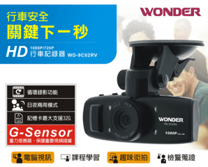 WONDER 旺德(WD-9C02RV)高畫質行車紀錄器,今日結帳再打88折