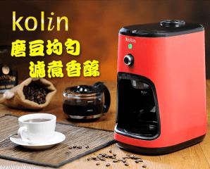 kolin歌林新全自動磨豆咖啡機KCO-LN406B,今日結帳再打85折