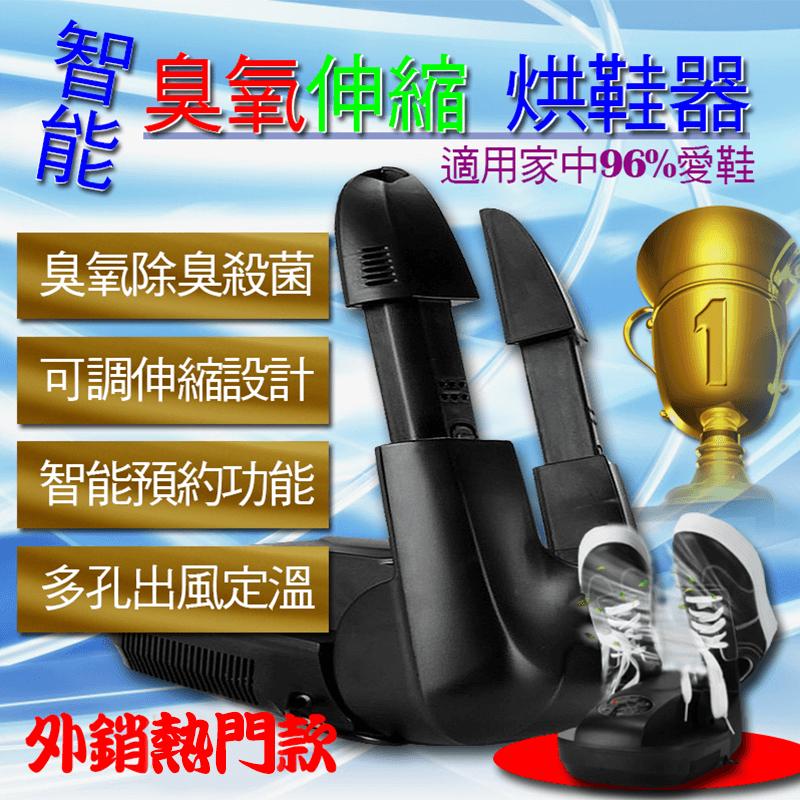Minsu智能臭氧除臭伸縮烘鞋機,本檔全網購最低價!