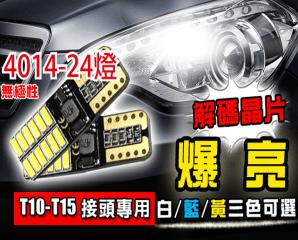 24顆4014爆亮LED解碼燈,限時1.1折,今日結帳再享加碼折扣