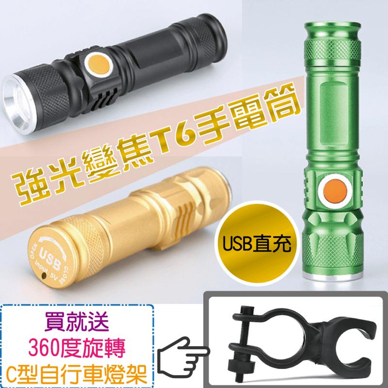 充電LED強光變焦手電筒 B34,限時破盤再打82折!