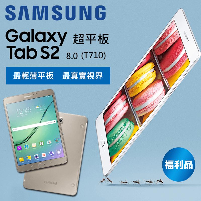 【福利品】Samsung Galaxy Tab S2 32G 8點0吋WiFi平,限時4.6折,請把握機會搶購!