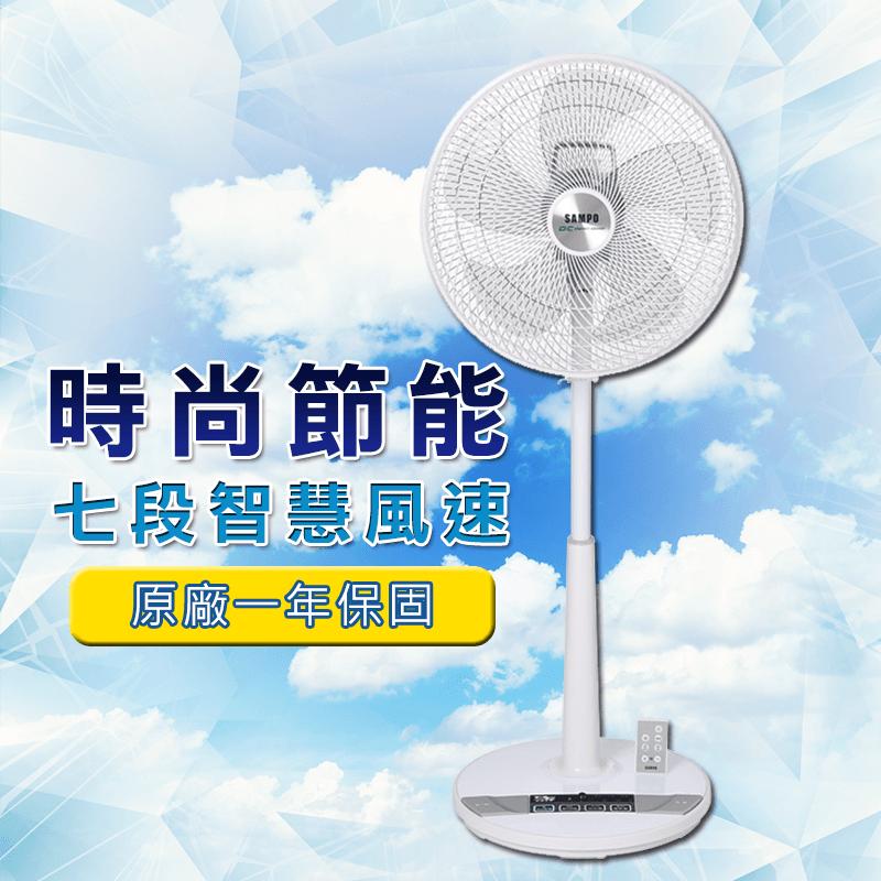 SAMPO聲寶遙控DC靜音省電風扇SK-FL14DR,限時8.5折,請把握機會搶購!
