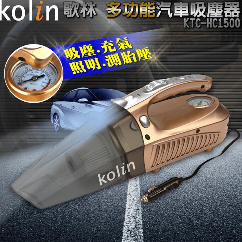Kolin歌林多功能汽車吸塵器KTC-HC1500,限時破盤再打82折!