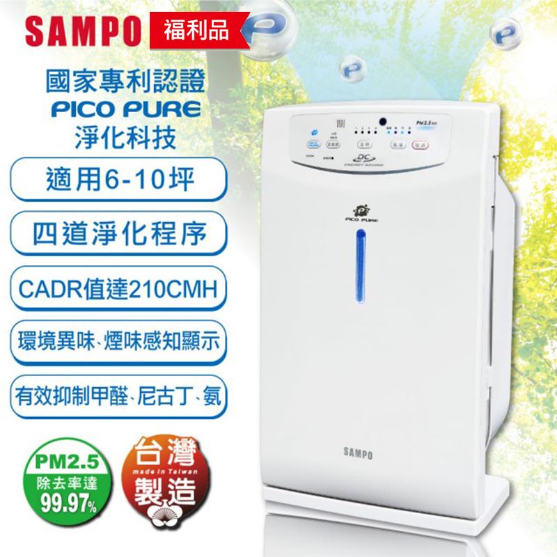 SAMPO聲寶PICOPURE空氣清淨機AL-BA09CH,限時6.5折,請把握機會搶購!