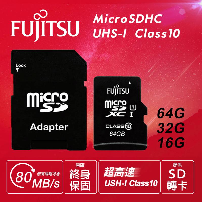 Fujitsu 富士通Micro SDHC記憶卡,限時5.7折,請把握機會搶購!