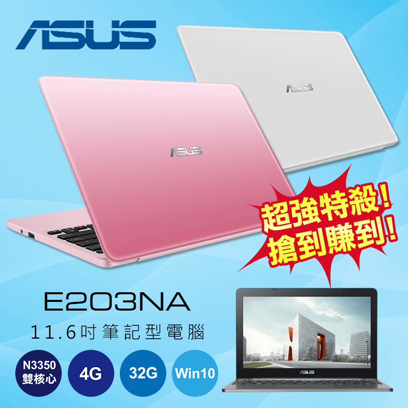 ASUS華碩11.6吋筆記型電腦E203NA,本檔全網購最低價!