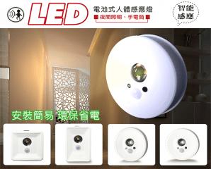 電池式LED雙重感應燈,限時5.7折,今日結帳再享加碼折扣