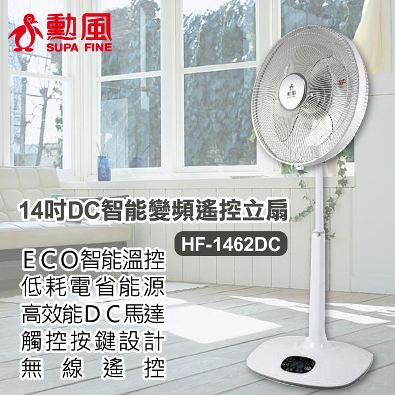 勳風電腦遙控14吋DC風扇HF-1462DC,限時破盤再打82折!