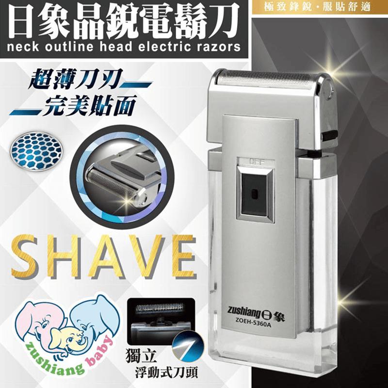 日象zushiang隨身充電式電鬍刀ZOEH-5360A,限時破盤再打82折!