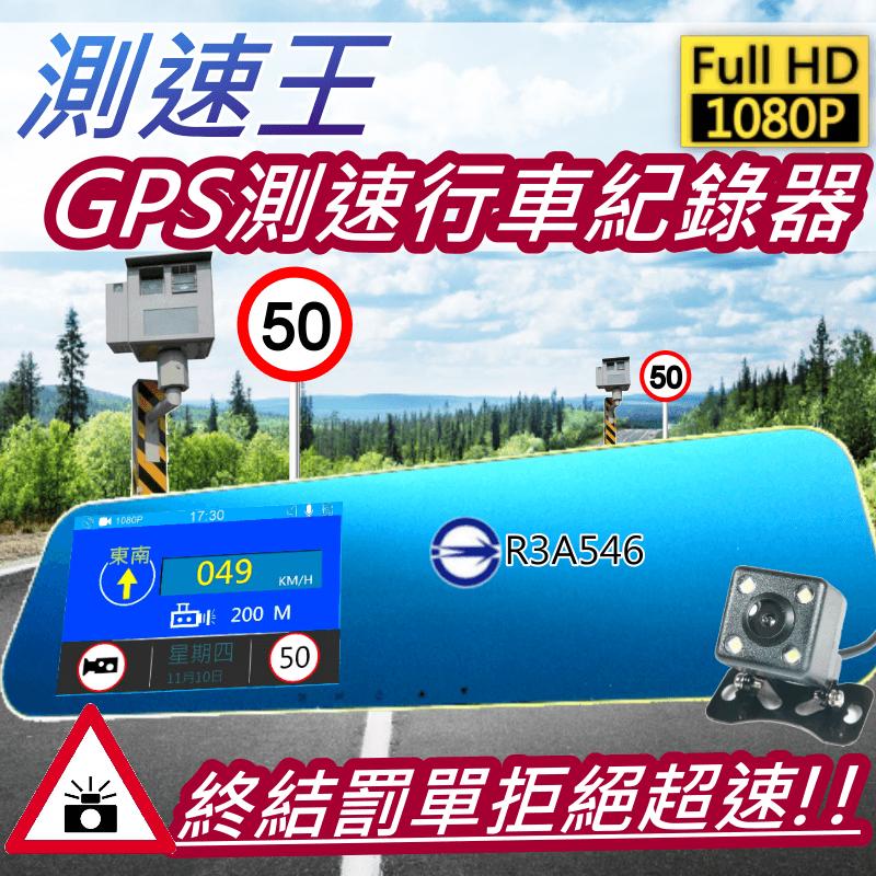 tela大廣角GPS行車紀錄器TE-G01,今日結帳再打85折!