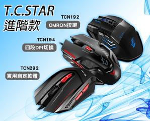 T.C.STAR進階款電競滑鼠,限時7.7折,今日結帳再享加碼折扣