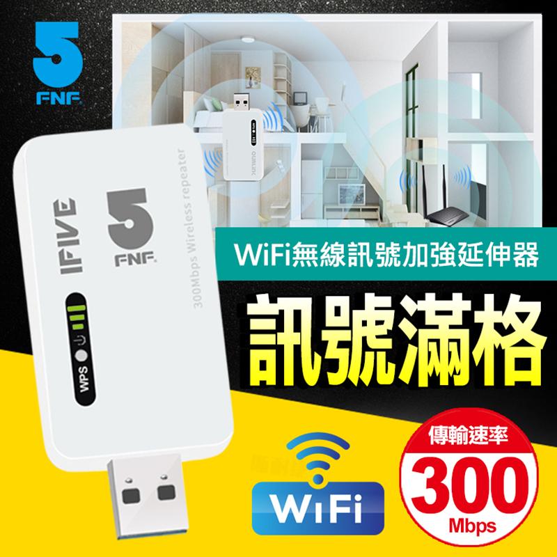 ifive WiFi無線訊號延伸器if-W360,限時破盤再打82折!