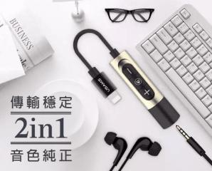 I7充電耳機二合一轉接器,限時4.0折,今日結帳再享加碼折扣