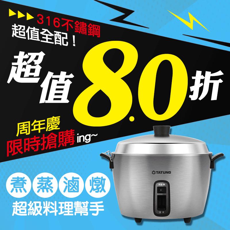 大同11人316不鏽鋼電鍋TAC-11HN-M,本檔全網購最低價!