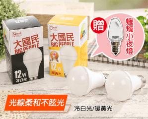 大國民12WLED超省電燈泡,限時3.9折,今日結帳再享加碼折扣