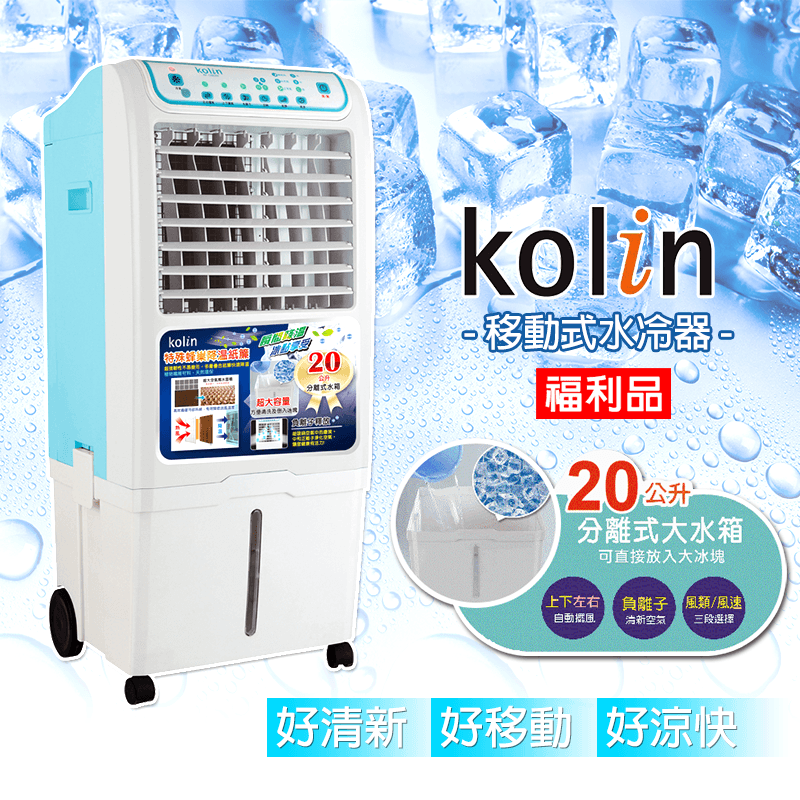 Kolin 歌林20L移動式水冷器KF-LN03W,限時破盤再打82折!