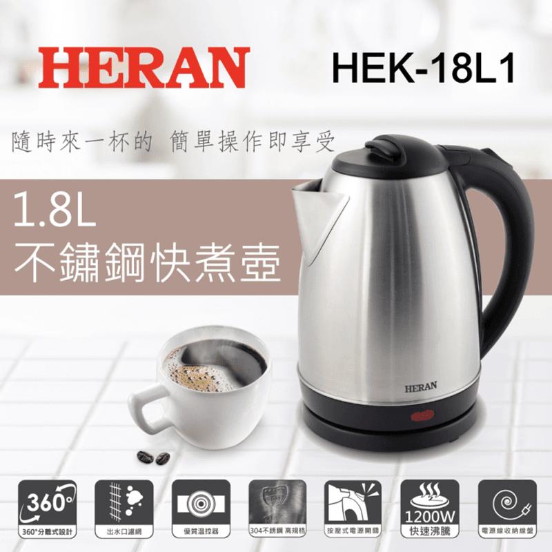 HERAN禾聯304不鏽鋼快煮壺HEK-18L1,本檔全網購最低價!