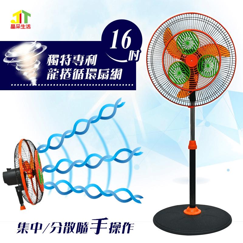 晶采生活強風級16吋集風循環扇JT-149,限時破盤再打82折!
