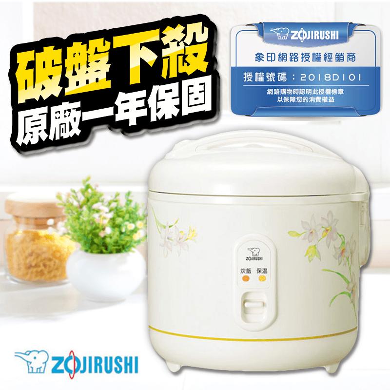 日本象印10人自動電子鍋,限時7.9折,請把握機會搶購!