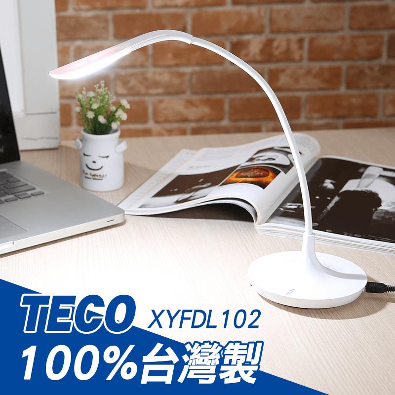 TECO 東元USB充電LED檯燈XYFDL102,今日結帳再打85折!