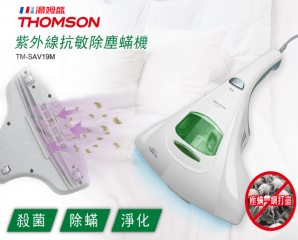 Thomson湯姆盛(TM-SAV19M型)抗敏除蟎紫外線吸塵器,限時8.9折,請把握機會搶購!