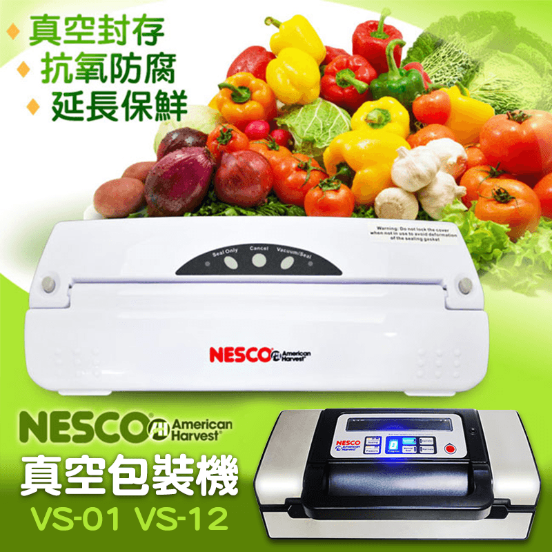 NESCO真空包裝機系列VS-01、VS-12,限時破盤再打82折!