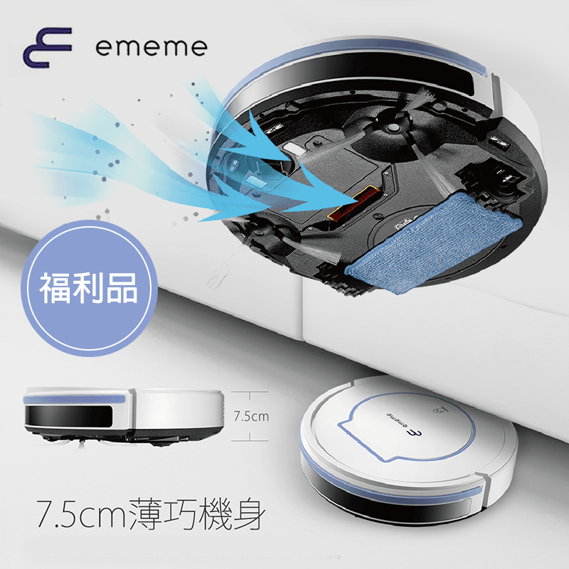 EMEME掃地機器人吸塵器Shell 100,限時4.0折,請把握機會搶購!