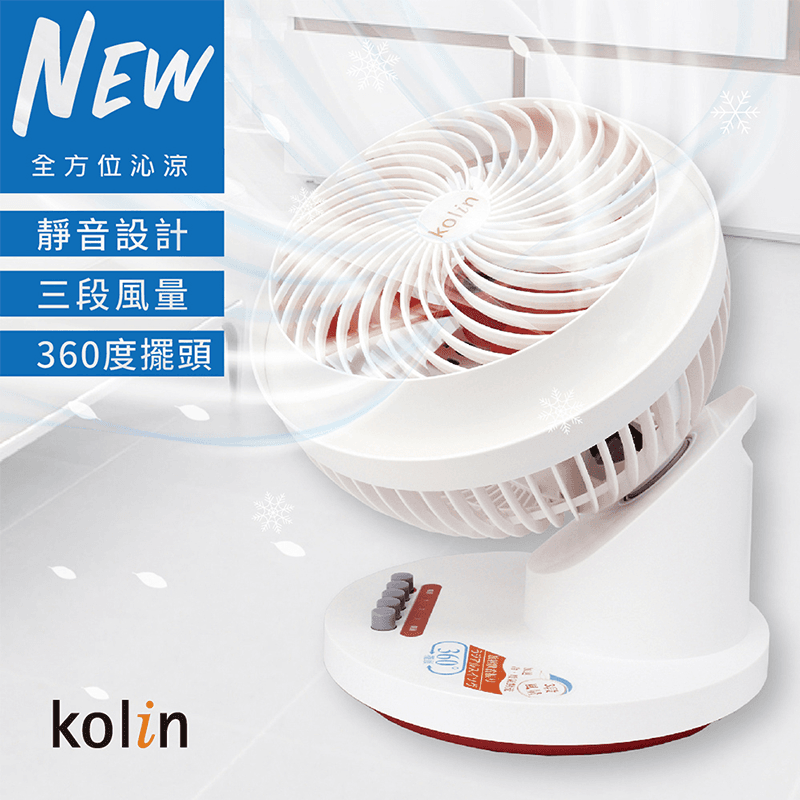 Kolin 歌林9吋360度陀螺循環扇KFC-SD1803P,限時7.0折,請把握機會搶購!
