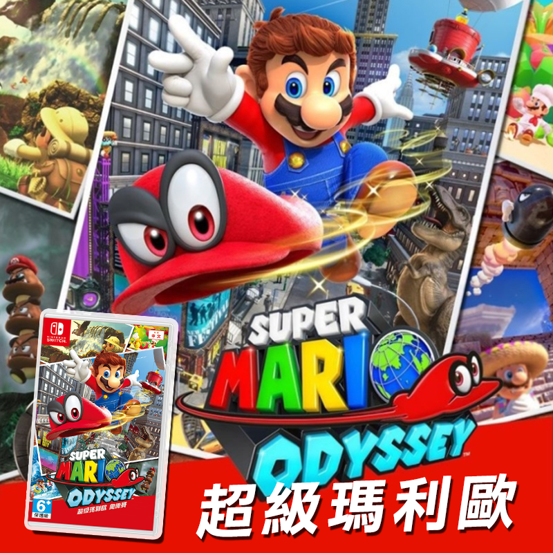 Nintendo任天堂Switch超級瑪利歐奧德賽,限時10.0折,請把握機會搶購!