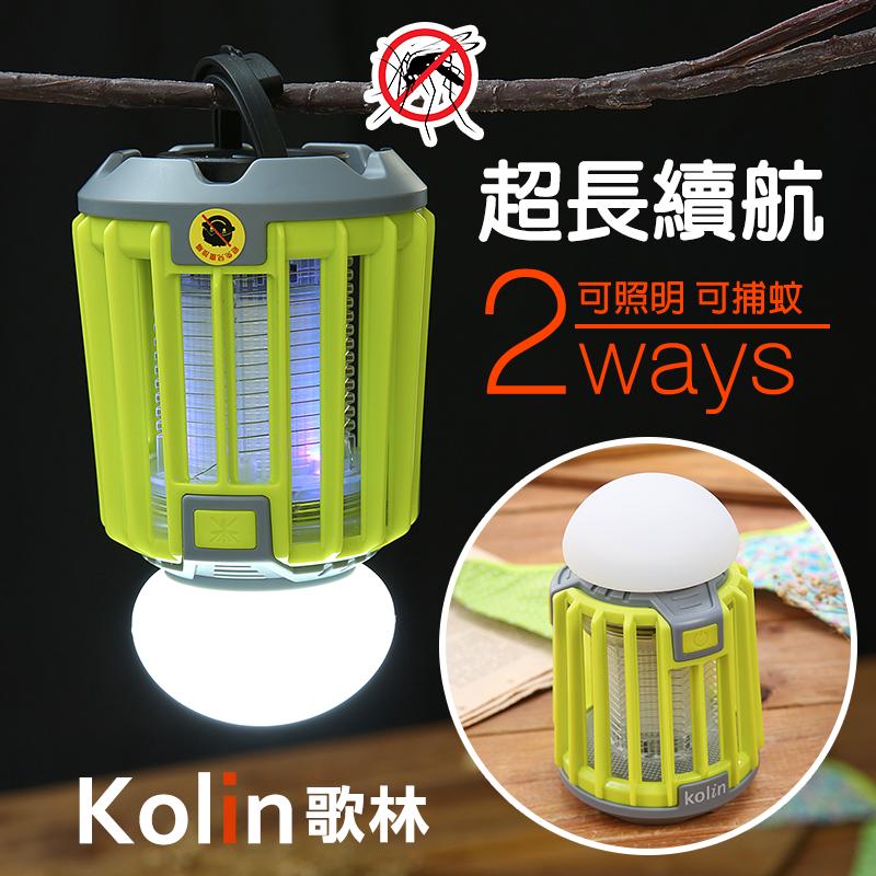 Kolin歌林超長續航照明捕蚊兩用燈(KEM-LNM54),限時破盤再打8折!