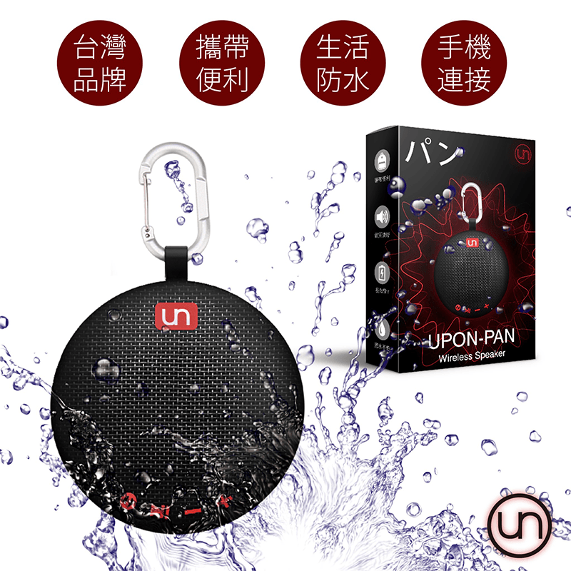 UPON防水重低音藍芽音響喇叭PAN,限時5.2折,請把握機會搶購!
