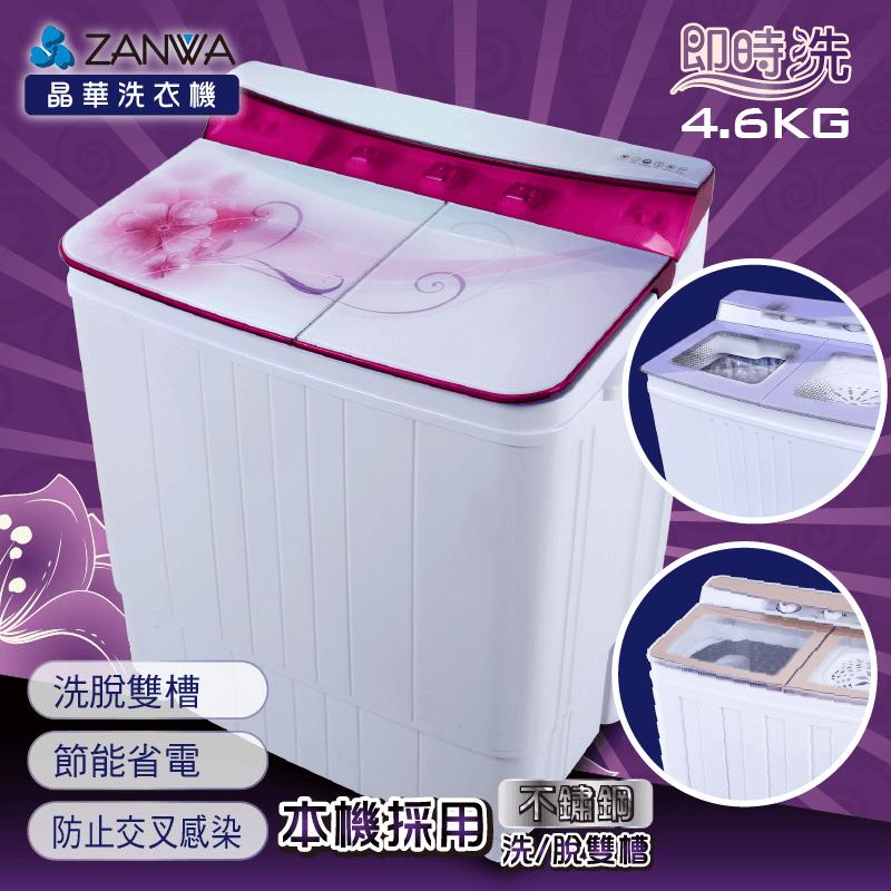 ZANWA晶華不銹鋼雙槽洗滌機ZW-420T / ZW-460T,今日結帳再打85折!