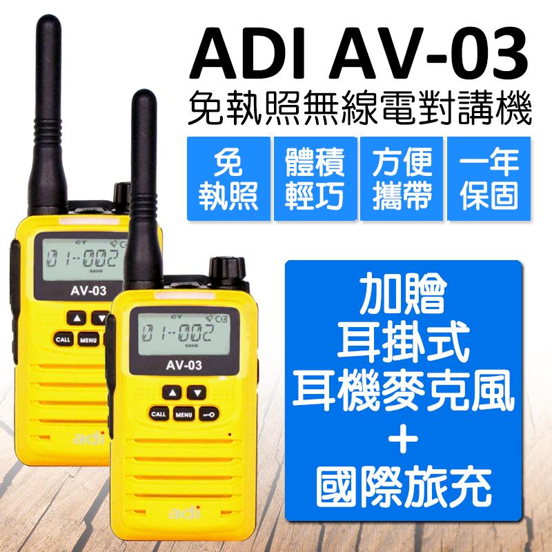 【ADI】免執照迷你無線電對講機AV-03(黃色),今日結帳再打85折!