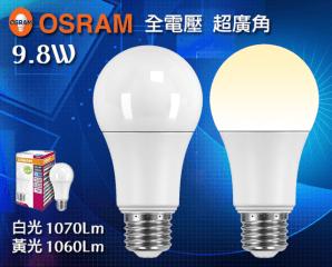 歐司朗全廣角LED燈泡,限時5.4折,今日結帳再享加碼折扣