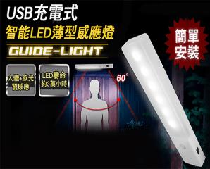 智能LED薄型感應照明燈,限時5.2折,今日結帳再享加碼折扣