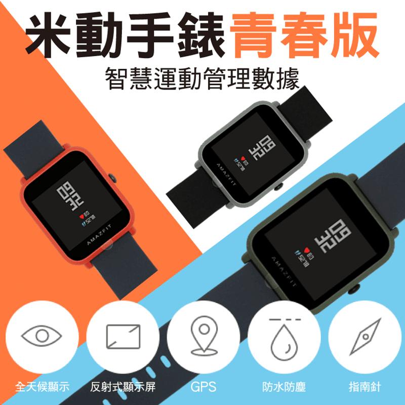 華米Amazfit米動手錶青春版,限時9.3折,請把握機會搶購!