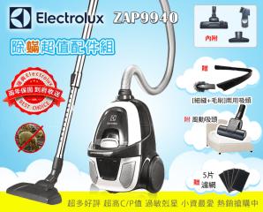 伊萊克斯Electrolux極靜除蟎吸塵器ZAP9940,今日結帳再打88折