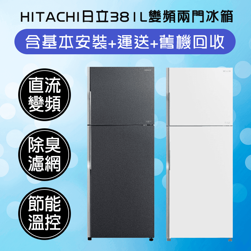 HITACHI 日立381L變頻兩門冰箱(RG399),限時8.1折,請把握機會搶購!
