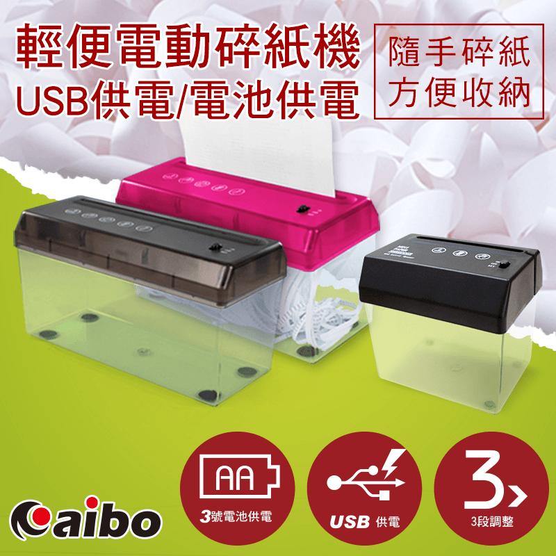 aiboUSB 輕便電動碎紙機USB-03B/USB-03,今日結帳再打85折!