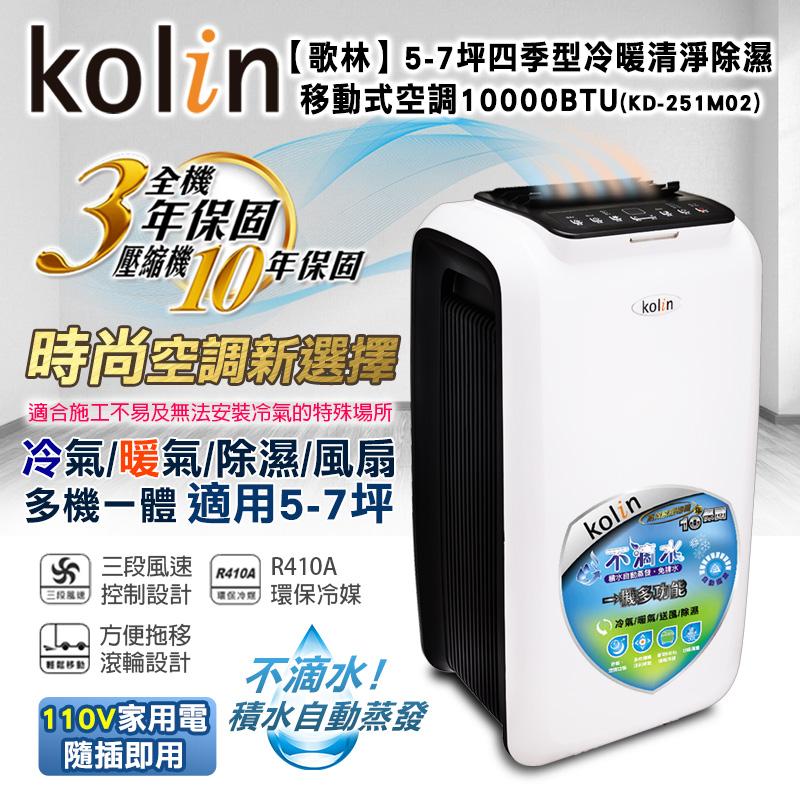 KOLIN真雙效頂級移動式冷氣機KD-251M02,本檔全網購最低價!