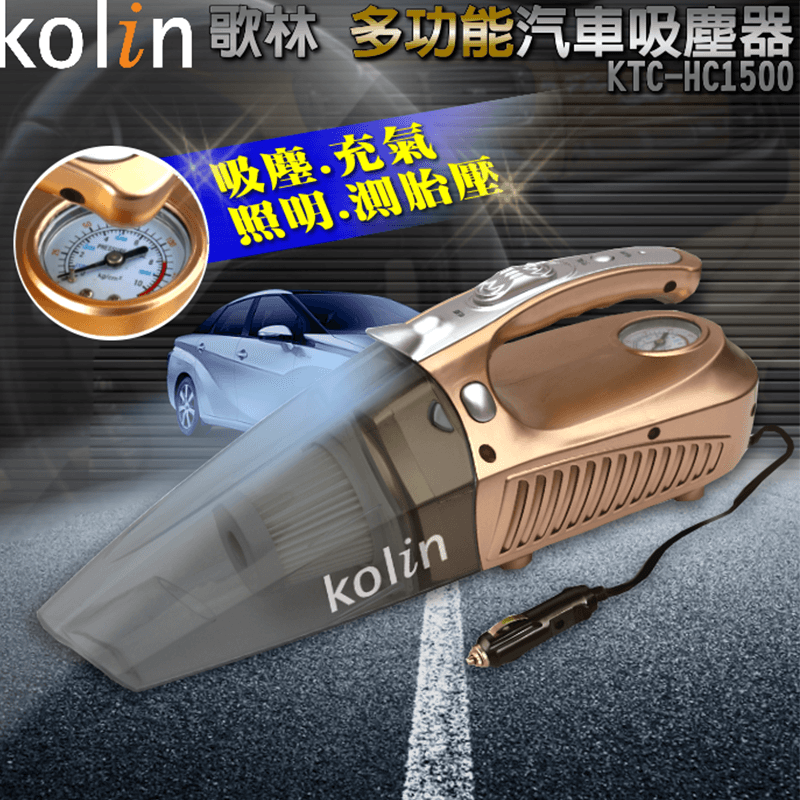 Kolin歌林多功能汽車吸塵器KTC-HC1500,今日結帳再打85折!