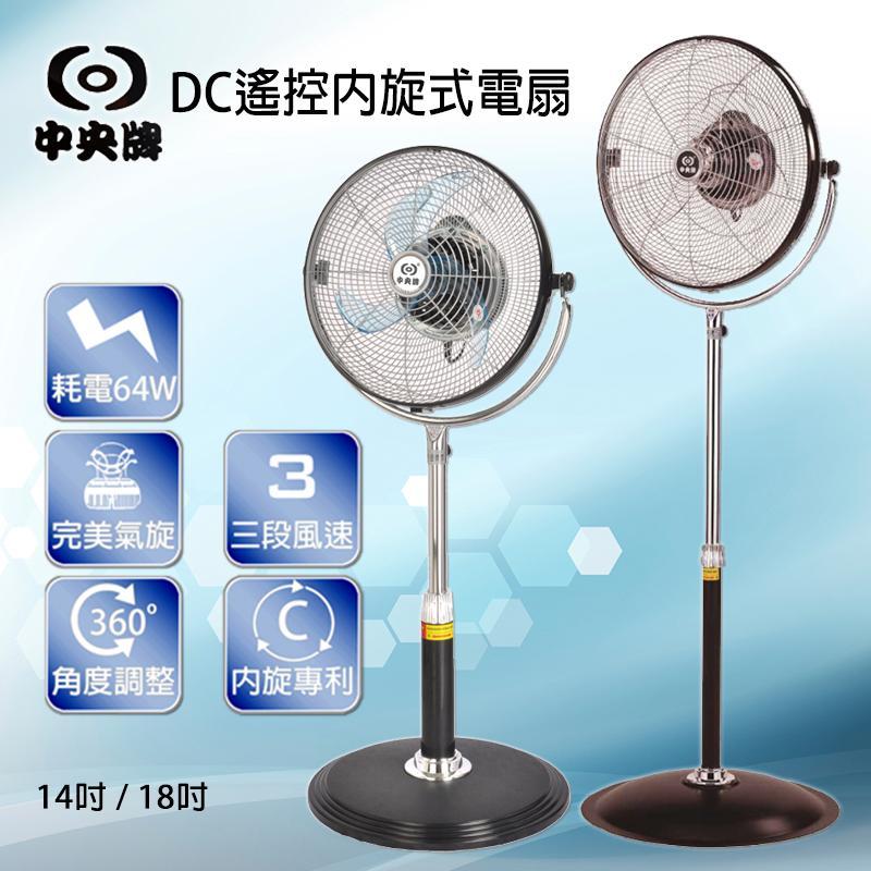 CENTRAL中央牌DC遙控內旋式電扇 14吋DC節能KDS-142SR,限時7.9折,請把握機會搶購!