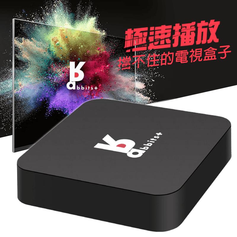Rabbit 新型兔子家4K電視盒增強版RTB-RK10,限時破盤再打82折!