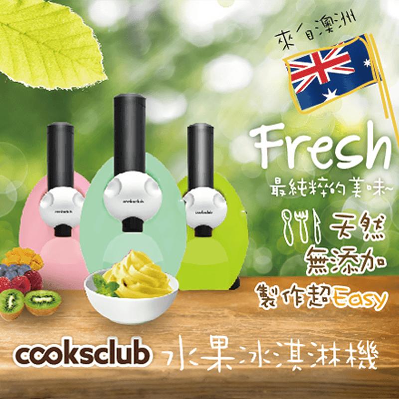 Cooksclub水果冰淇淋機,限時6.7折,請把握機會搶購!